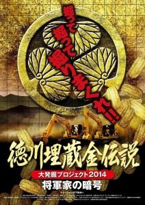 Tokugawa Maizokin Densetsu Dai Hakkutsu Purojekuto 2014 Shogunke no Film Poster