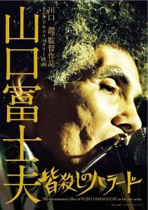 Yamaguchi Fujio Minagoroshi no Barado Film Poster