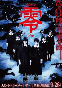 Zero Japanese Film Poster
