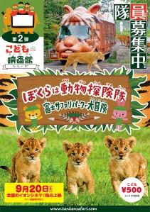 Boku-ra wa Doubutsu Tanken-tai Fuji Safari Paaku de dai Bou ken Film Poster