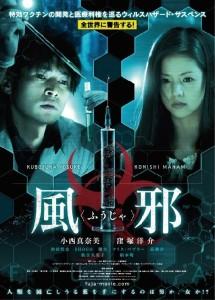 Fuja Film Trailer
