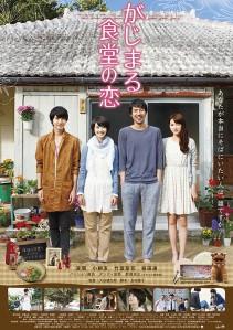Gajimaru Shokudo no Koi Film Poster