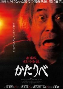 Gekijouban Inagawa Kaidan Katari be Film Poster