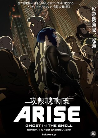 Ghost in the Shell ARISE border 4 Ghost Stands Alone Film Poster