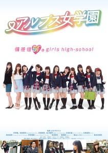 Girls High School Film Poster
