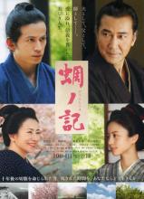 Higurashi no Ki Film Poster