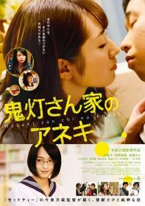 Hozuki-san Chi no Aneki Film Poster