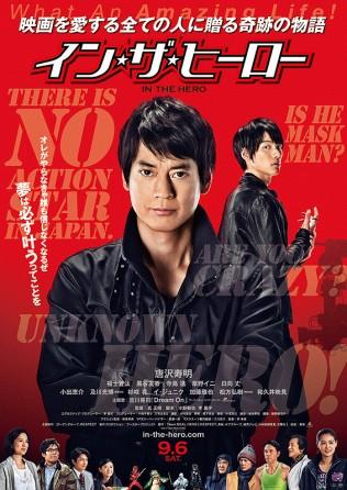 In the Hero Film Poster
