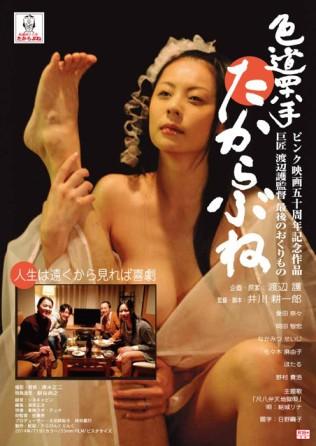 Iro-do Shijuhatte Takarabune Corporation Film Poster