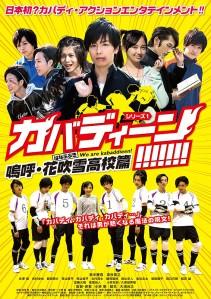 Kabadeen! Hanafubuki Koko hen Film Poster