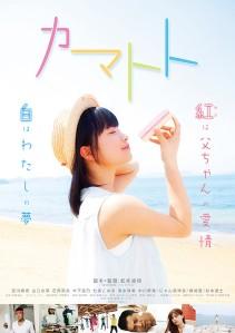 Kamatoto Film Poster