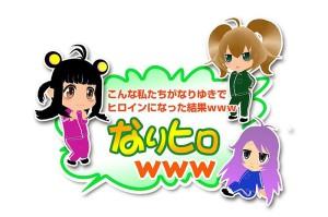 Konna Watashi-tachi ga Nariyuki de Heroine ni Natta Kekka www 'Narihero www' Film Poster