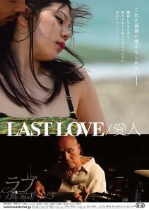 LAST LOVE Koibito Film Poster