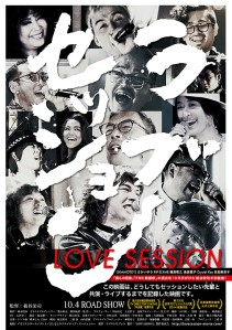 Love Session Film Poster