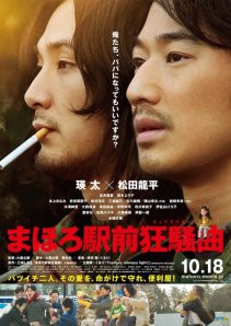 Mahoro Ekimae Kyousoukyoku Film Poster