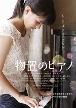 Mono oki no Piano Film Poster