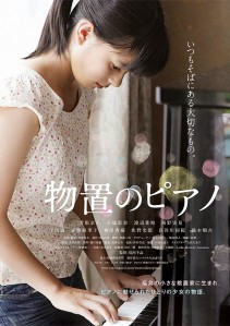 Mono oki no Piano Film Poster