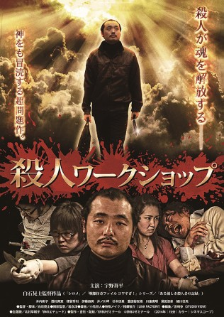 Murder Workshop Film Poster