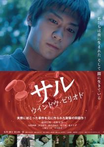 Saru Uindou Puriodo Film Poster