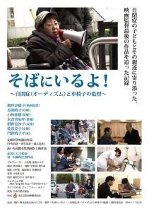Soba ni iruyo! Jiheishou (Oodizumu) to Kurumasiu no Kantoku Film Poster