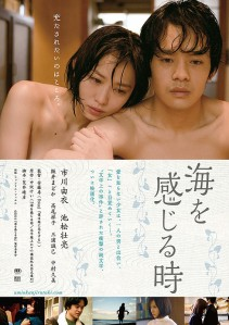 Umi wo Kanjiru Toki Film Poster