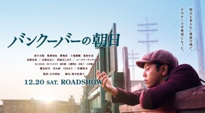 Vancouver Asahi Film Promo