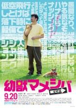 Yoju Mameshiba Bokyo hen Film Poster