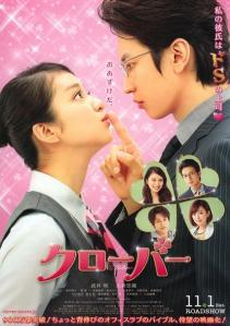 Clover 2014 Film Poster