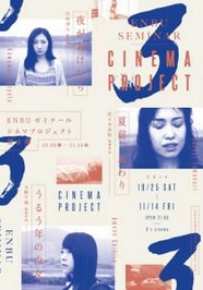 Enbu Seminar 2014 Cinema Project Film Poster