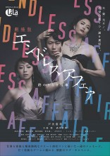 Endless Affair Owari Naki Jouji Film Poster