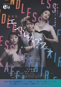 Endless Affair Owari Naki Jouji Film Poster