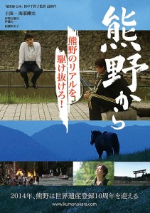 From Kumano Film Poster