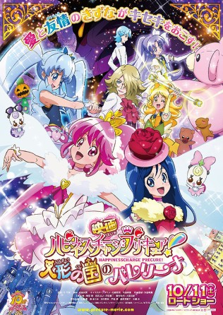 Happiness Charge Precure! The Movie The Ballerina of the Land of Dolls Film Poster