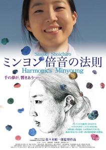 Harmonics Minyoung Film Poster