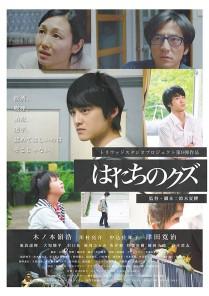 Hatachi no Kuzu Film Poster