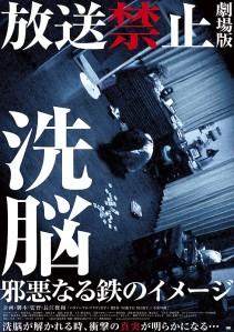 Housoukinshi Sennou – Jaaku Naru Tetsu no Image Film Poster