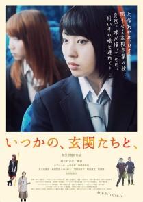 Itsuka no, Genkan Tachi to Film Poster
