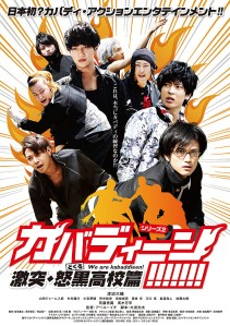 Kabadeen! Gekitotsu Koko hen Film Poster