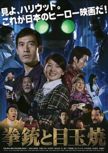 Kenjuu to Medama-shou Film Poster