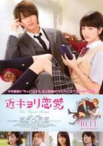 Kin Kyori Film Poster