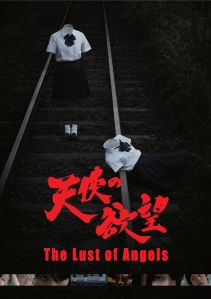 Lust of Angels Poster