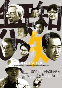 Muchi no Chi Film Poster
