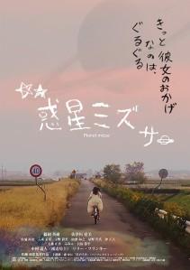 Planet Mizsa Film Poster