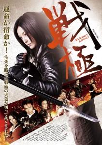 Sengoku Bloody Agent Film Poster