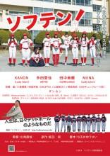 Sofuten Film Poster