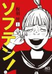 Sofuten Manga Cover