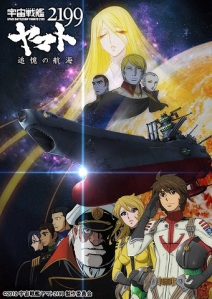 Space Battleship Yamato 2199 Remembrance Film Poster