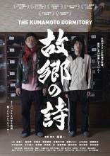 The Kumamoto Dormitory Film Poster