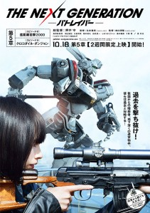 The NExt Generation Patlabor Chapter 5 Film Poster