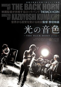 The Tone of the Light The Back Horn Film Poster